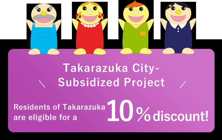 宝塚市の補助事業につき、宝塚に在住の方は10%OFF!